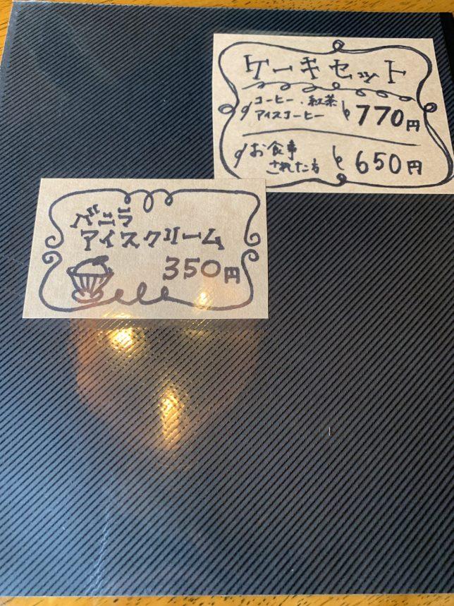 にしむら珈琲メニュー2