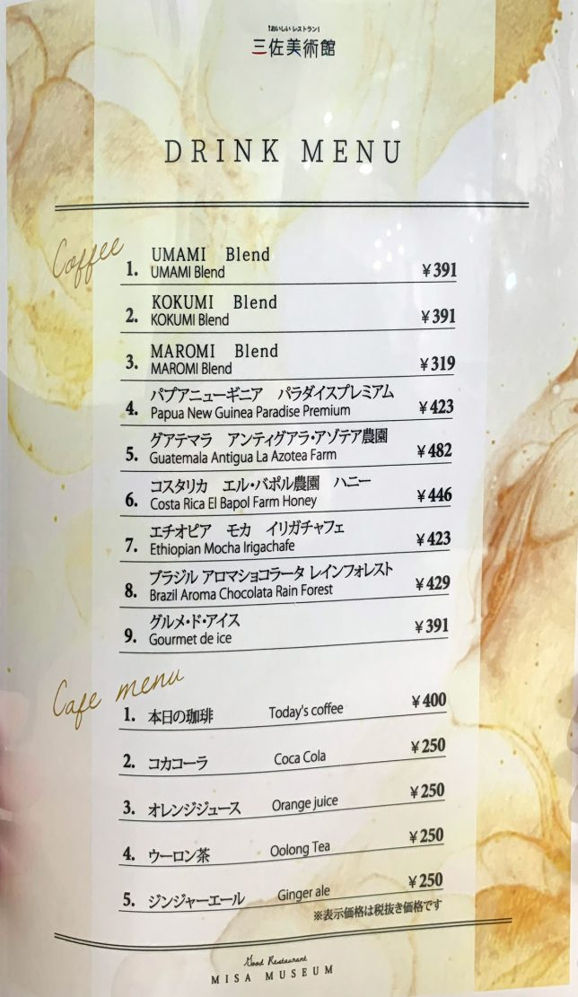 三佐美術館メニュー2