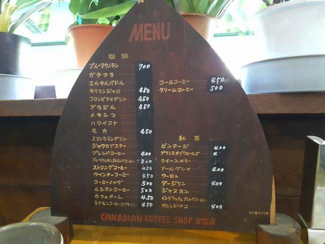 カナディアンコーヒーメニュー1